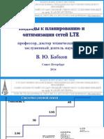 Подходы к планированию и оптимизации сетей LTE