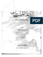 Doaa El Moustadjab