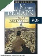 Земля обетованная — Эрих Ремарк