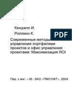 Современные Методы Управления Портфелями Проектов и Офис Управления Проектами