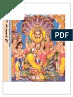 Narasimha Tamil