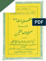 Maqsad-e-Hayat (Jild Doyem)