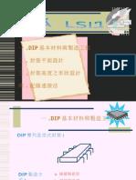 伍 LSI封裝形狀設計ZARD.1006~END~
