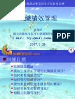 台灣中油公司潤滑油事業部生安組教育訓練