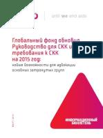 Глобальный фонд обновил Руководство для СКК и требования к СКК на 2015 год