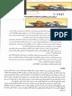 106759 rezakhah articles