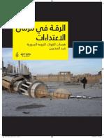 تقرير منظمة العفو الدولية عن مجازر النظام السوري في مدينة الرقة