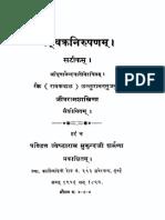 nirupanam