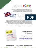 eCamp flyer to Israeli community in London