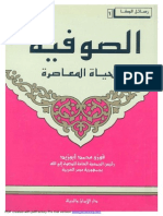 الصوفية والحياة المعاصرة لفضيلة الشيخ فوزى محمد أبوزيد