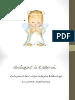 Kemandirian Haiwan tahun 5 (Tamil)