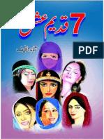 07 Qadeem Ishq by Shahida Lateef