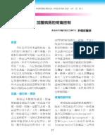 高雄醫師會誌86期-醫學新知與專欄~許健威-加護病房疼痛控制
