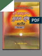 Sri Guru Gobind Singh Ji JapJi  Mahatam (thanks Mokham Singh Veer Jeo for the seva!)