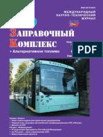 Журнал СПГ-2