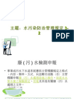 主題:水污染防治管理規定 32