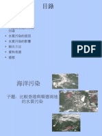 主題 / 子題 組員名單 引言:水質污染 內地與香港的水質 污染