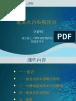 地表水污染與防治