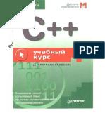 Франка П.  C++