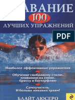 Блайт_Люсеро_-_Плавание_100_лучших_упражнений_2011