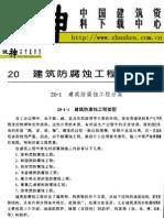 20 建筑防腐蚀工程