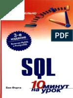Освой Самостоятельно SQL. 10 Минут На Урок, 3-е Издание