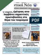 dhmotika nea 1st edition.pdf