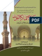 Rakaate Namaz Ka Suboot by Mufti Zulfiqar Khan