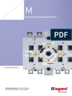 Переключатели вводов DCX-M³