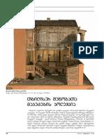 თბილისურ შენობათა მაკეტების კოლექცია