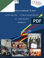 การประชุมวิชาการระดับชาติ ประจําปี 2557
