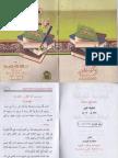 الطريقة المنهجية في إعداد الأبحاث العلمية - أ د طلعت محمد عفيفي سالم