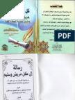 رسالة إلي كل مريض وسليم - لأستاذ الدكتور عبد المهدي عبد القادر