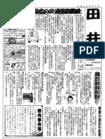 田井駐在所「田井広報平成22年2月号」
