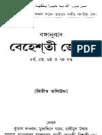 Heavenly Ornament Volume 2of3 in Bangla