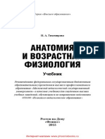 Controlul coloanei vertebrale la medicul de la Tyumen