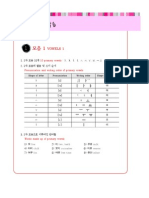 3 Basic Steps for Korean Practice