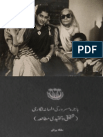 Hajra Masroor-Rare Pictures, Articles Etc-Rashid Ashraf-March 2015