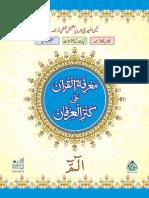 Marfa-tul-Quran (Part One)