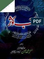 Aab e Kaosar by Mufti Muhammad Ameen Qadri Naqashandi