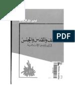 العنف والمقدس والجنس في الميثولوجيا الإسلامية تركي علي الربيعو