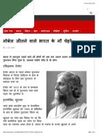 नोबेल जीतने वाले भारत के नौ चेहरे - BBC Hindi