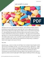 दवा कंपनियों को राहत आम आदमी पर आफत