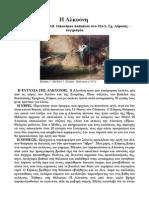 Η αλκυόνη [Ελλήνων Μύθοι 3.] από τον ΚΩΝΣΤΑΝΤΙΝΟ ΑΘ. ΟΙΚΟΝΟΜΟΥ