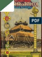 kshethra chaithanya rahasyam (malayalam)