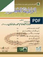 Al-Wazeefa Tul Kareemah