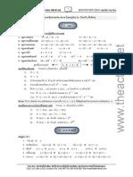 สรุปสูตร.pdf
