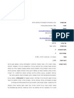 Course in Communication Strategy Hebrew MA IDC Syllabus 2015