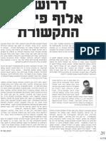 אותות - ספטמבר 1996 - משבר המוטיבציה בצה''ל