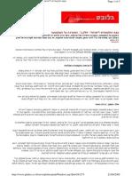 גלובס - צבא תקשורת לישראל - חלק ג' - המערכה על המוקטעה